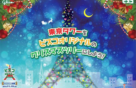 グリコ「ビスコツリープロジェクト」東京タワーライトアップ