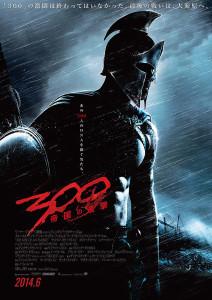 300〜帝国の進撃